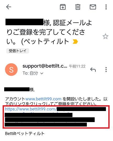 bettilt(ベットティルト)からのメールを確認(登録完了まで)