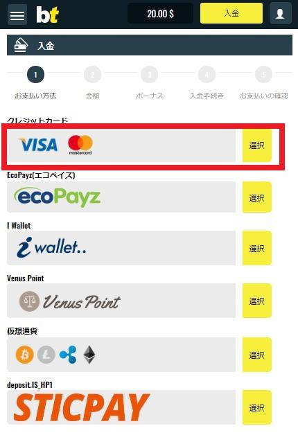 入金方法からVISAを選択(バンドルカードの入金手順)