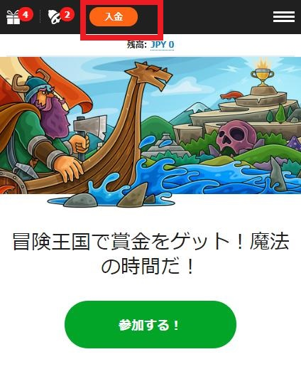 CASINO-X(カジノエックス)の入金ボタンをクリック