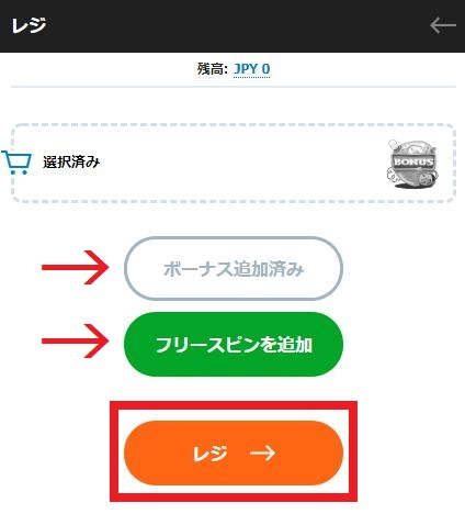 CASINO-X(カジノエックス)でボーナスの選択とレジボタンをクリック