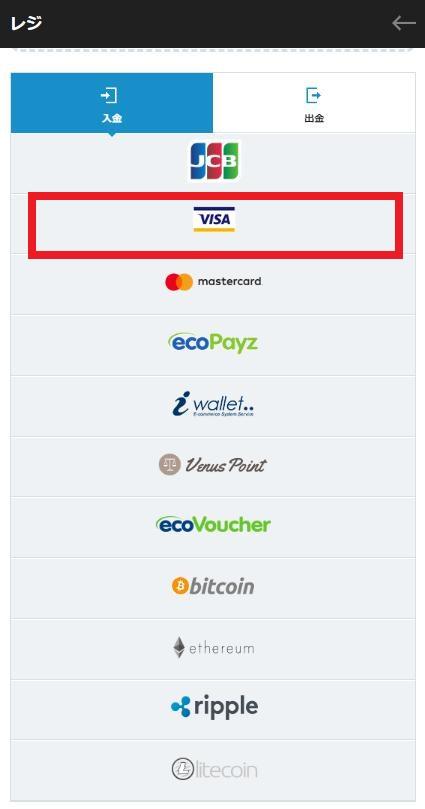 CASINO-X(カジノエックス)の入金方法からVISAを選択