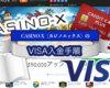 CASINO-X(カジノエックス)のVISA入金手順