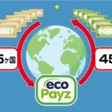 ecoPayz(エコペイズとは)