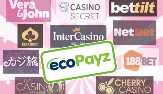 ecoPayz(エコペイズ)で入金できるオンラインカジノ【10選】