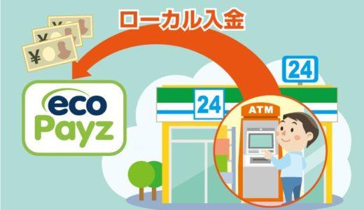 ecoPayz(エコペイズ)入金をコンビニでする方法