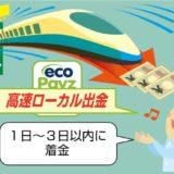 ecoPayz(エコペイズ)から自分の銀行への出金する方法、手順(高速ローカル出金)