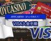 JOYCASINO(ジョイカジノ)VISA入金手順