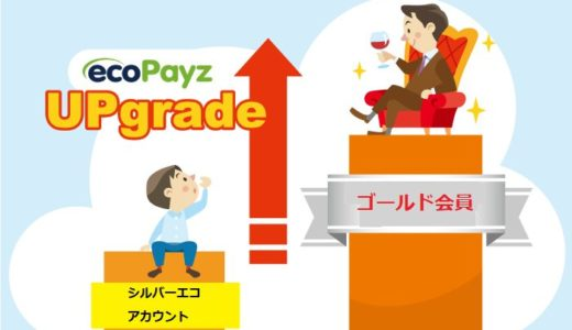 ecoPayz(エコペイズ)のゴールド会員にアップグレードする方法と手順