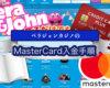 ベラジョンカジノのMasterCard(マスターカード)入金手順