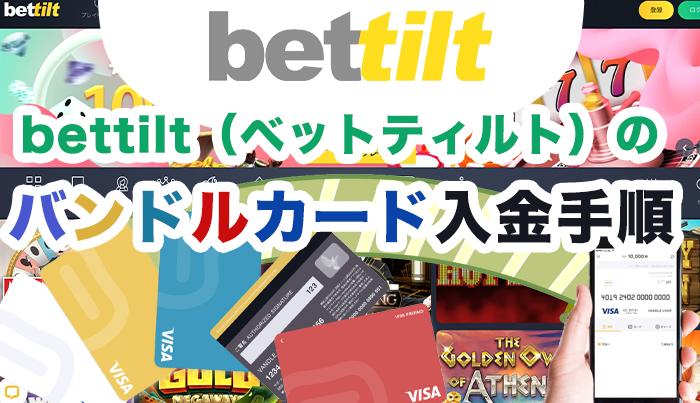 bettilt(ベットティルト)のバンドルカード入金手順