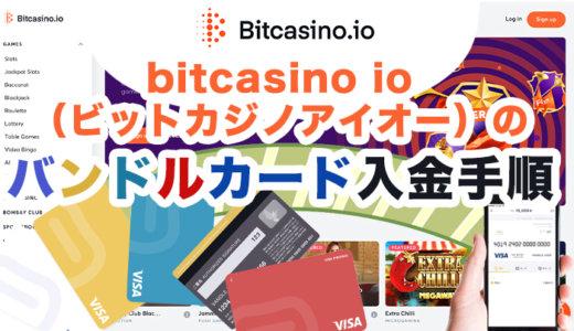 bitcasino io(ビットカジノアイオー)のバンドルカード入金手順