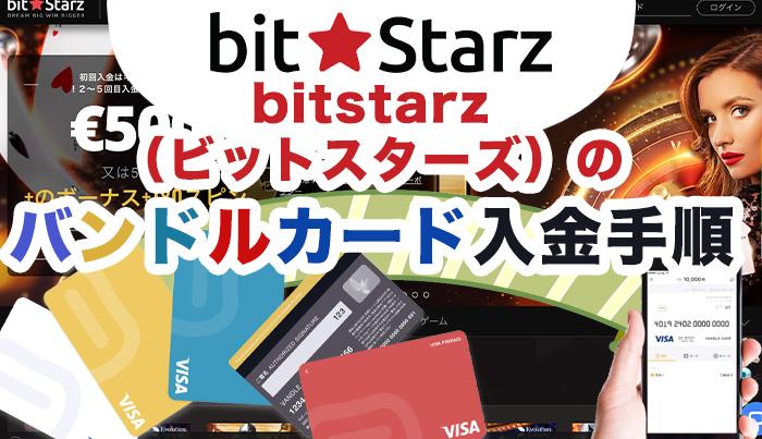 bitstarz(ビットスターズ)のバンドルカード入金手順