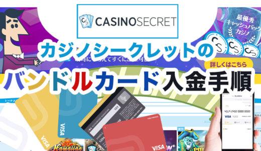 カジノシークレットのバンドルカード入金手順