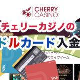 チェリーカジノのバンドルカード入金手順
