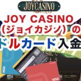 JOY CASINO(ジョイカジノ)のバンドルカード入金手順