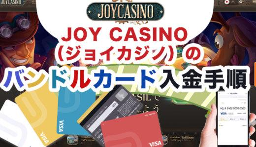 ジョイカジノのバンドルカード入金手順