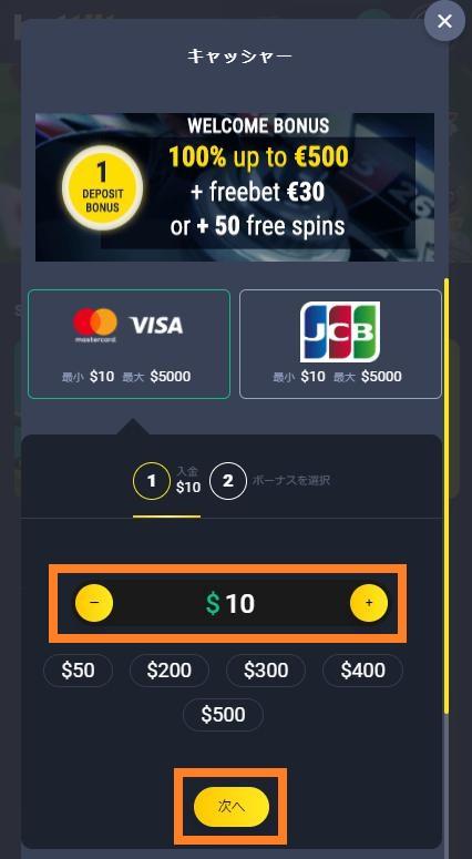 MasterCard(マスターカード)で入金する金額を入力(Bettilt(ベットティルト))