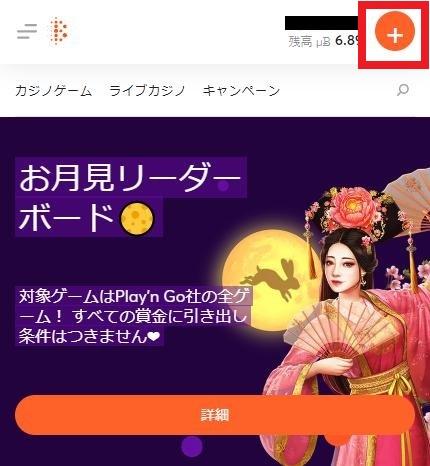 bitcasino io(ビットカジノアイオー)でバンドルカード入金スタート