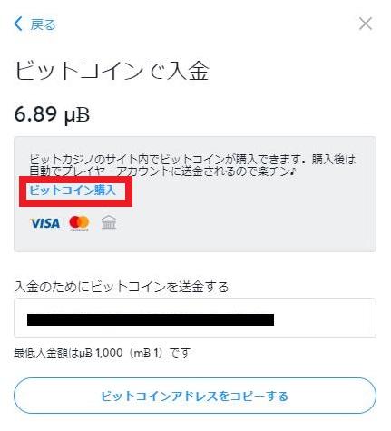 ビットコインを購入をクリック