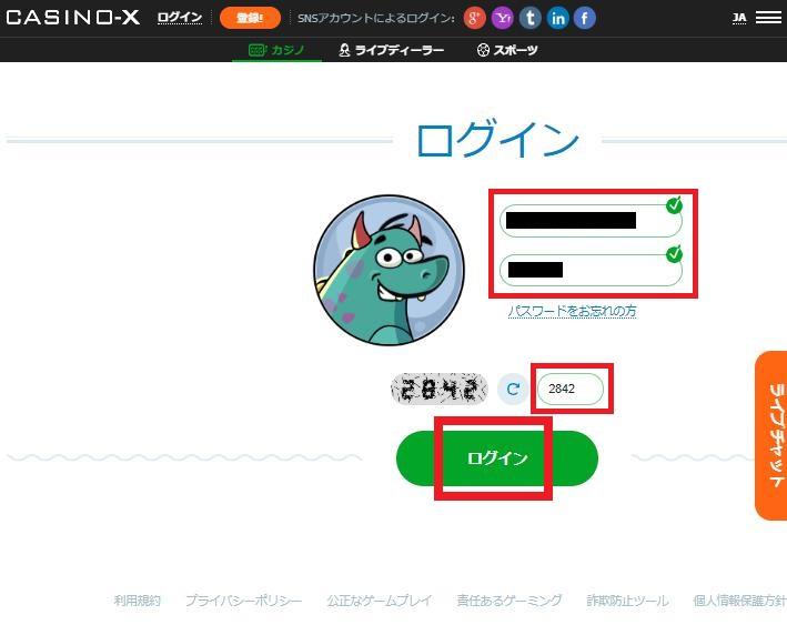 CASINO-X(カジノエックス)にログインしてMasterCard(マスターカード)入金スタート