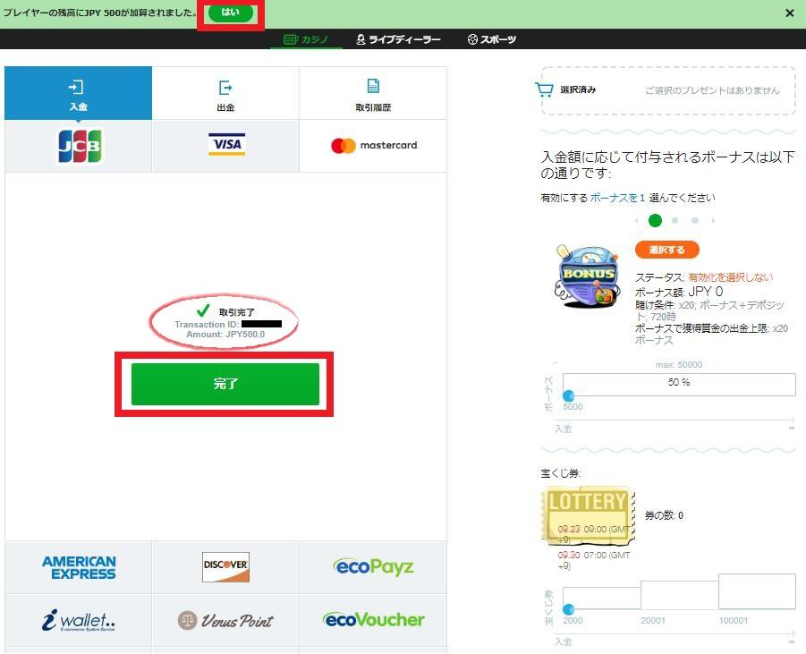 CASINO-X(カジノエックス)へのMasterCard(マスターカード)入金は完了