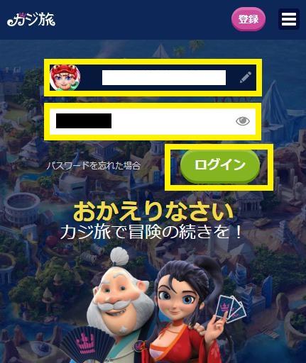 カジ旅のMasterCard(マスターカード)入金スタート