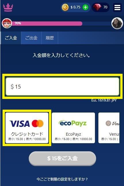 カジ旅で入金額を入力し、入金にMasterCardを選択