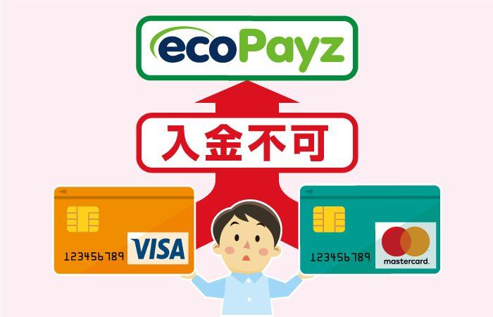 エコペイズはクレジットカード入金不可