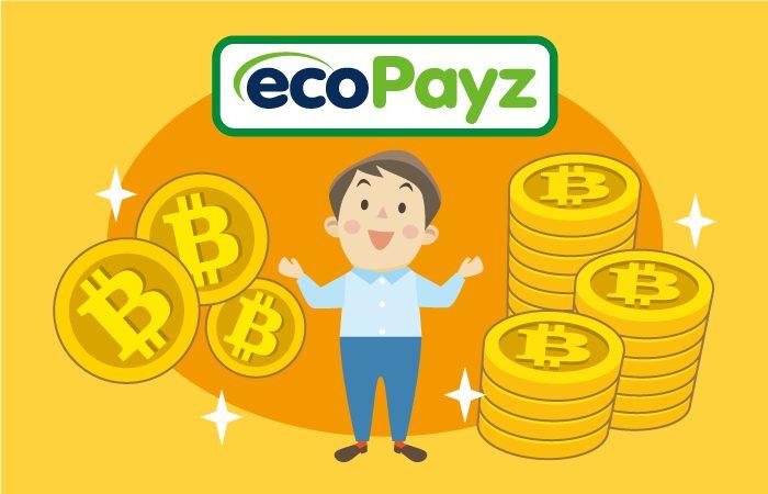 ecoPayz(エコペイズ)はビットコインなど仮想通貨入金に対応