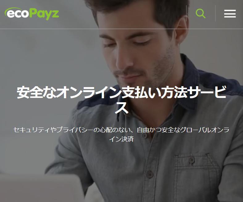 ブックメーカー入金時にecoPayz(エコペイズ)の手数料を抑えるコツ