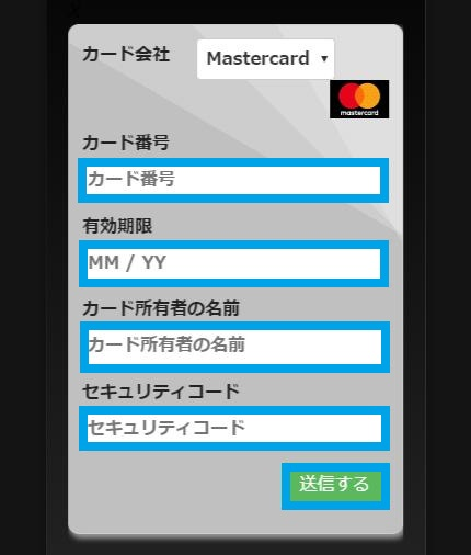 エンパイアカジノのMasterCard(マスターカード)情報を入力