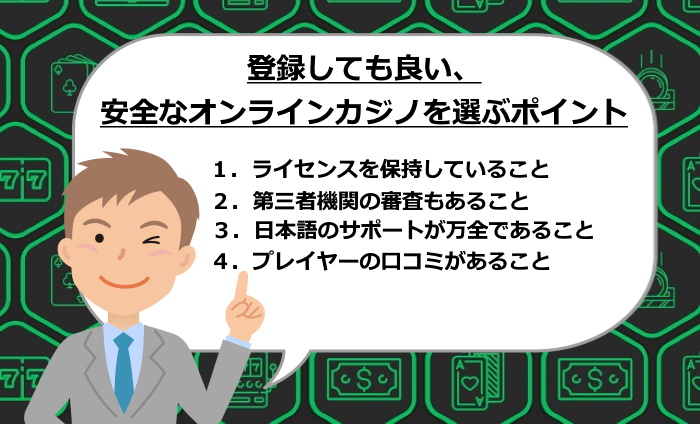 登録しても良い、安全なオンラインカジノを選ぶポイント