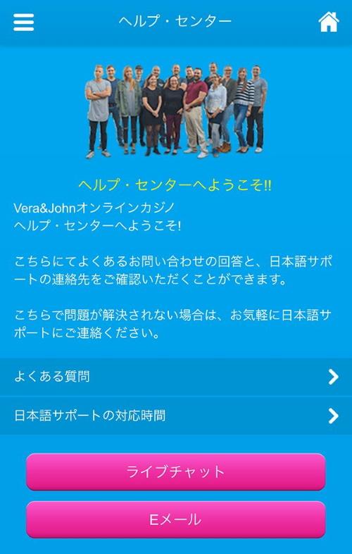 日本語のサポートのオンラインカジノ
