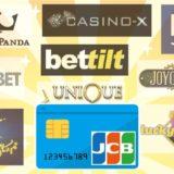 JCBで入金できるオンラインカジノ【13選】