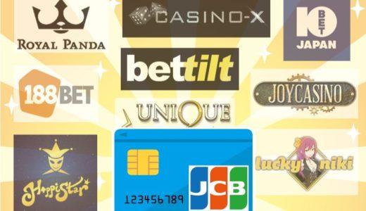 JCBで入金のオンラインカジノ【14選】