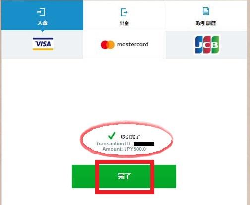 JOYCASINO(ジョイカジノ)へMasterCard(マスターカード)入金が完了