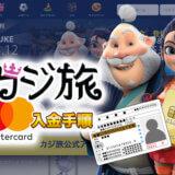 カジ旅のマスターカード入金手順
