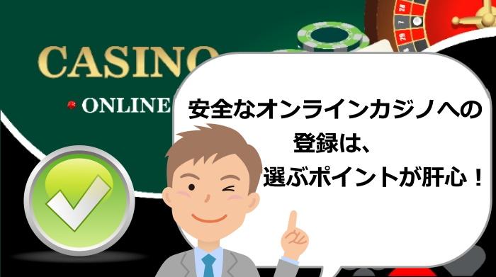 安全なオンラインカジノへの登録は、選ぶポイントが肝心!