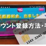 オンラインカジノのアカウント登録方法と手順