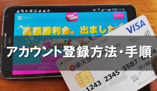 オンラインカジノの登録方法・手順と注意点