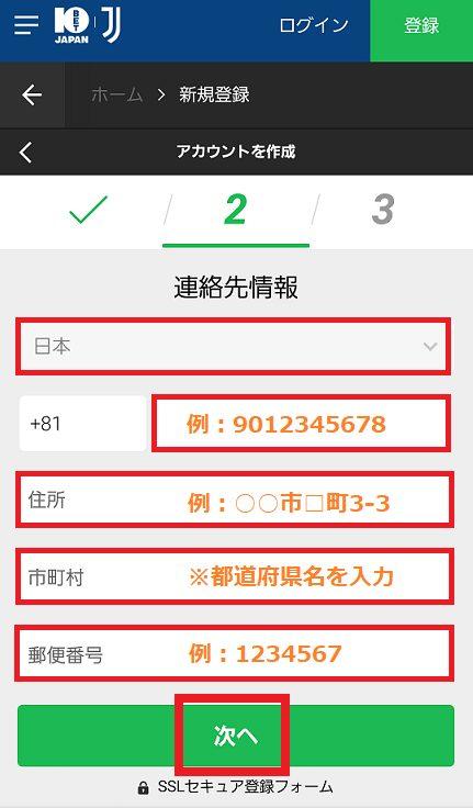 10BETに登録する為に連絡先情報を入力(登録過程)
