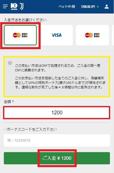 10BETの入金方法からMasterCard(マスターカード)を選択