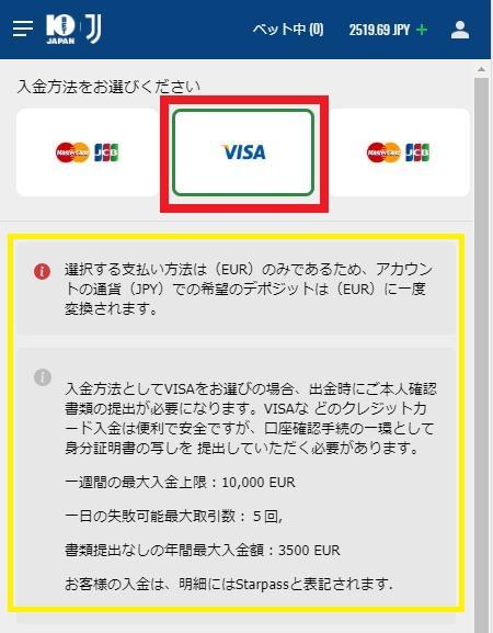 10BETの入金方法からVISAを選ぶ(入金できるか検証・実験)