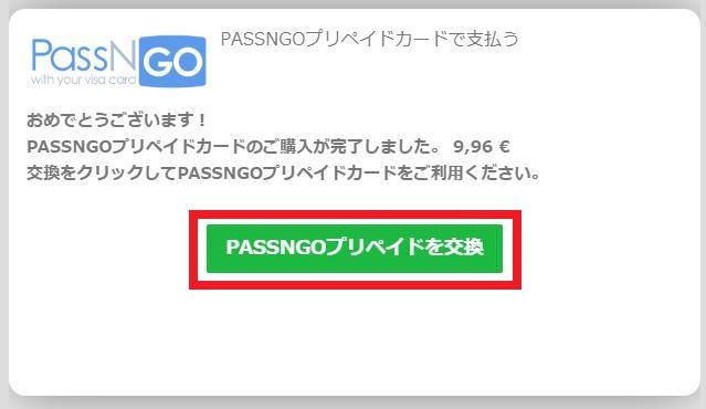PASSNGOのプリペイドを交換して10BETにVISA入金