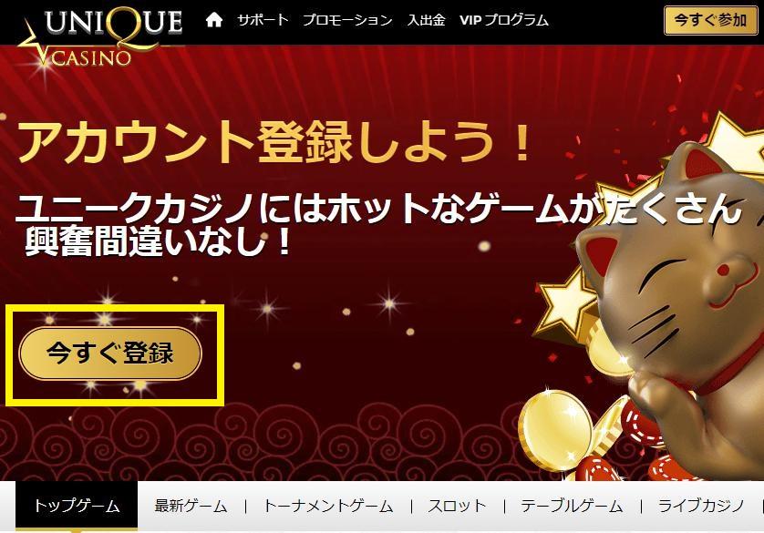 UNIQUE CASINO(ユニークカジノ)にログインし、登録をスタート