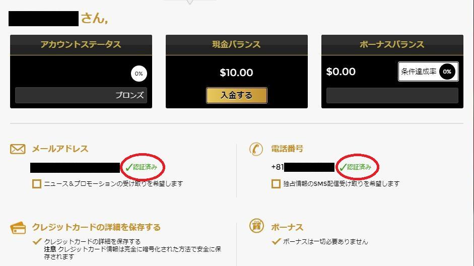 UNIQUE CASINO(ユニークカジノ)のアカウント認証が完了