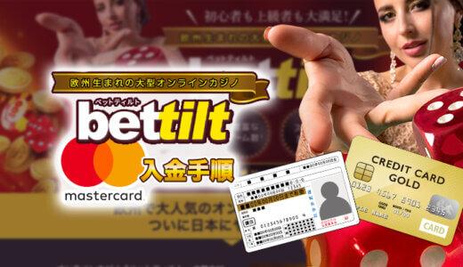 ベットティルトのマスターカード入金手順