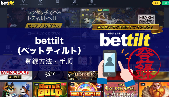 bettilt(ベットティルト)登録方法・手順