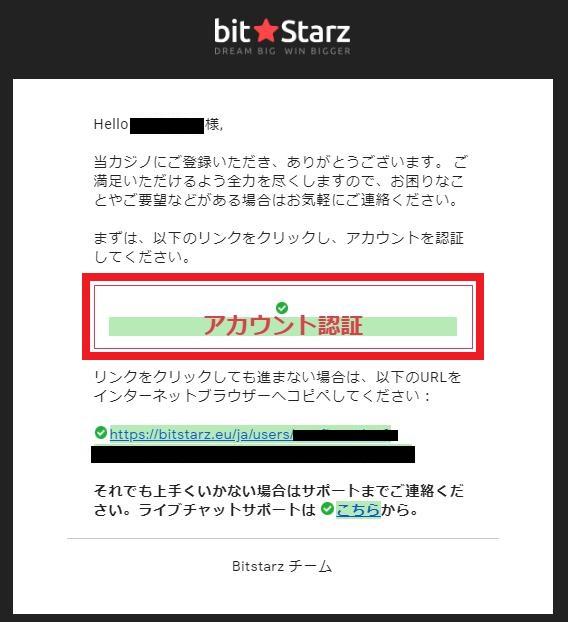 bitStarz(ビットスターズ)へのアカウント登録完了
