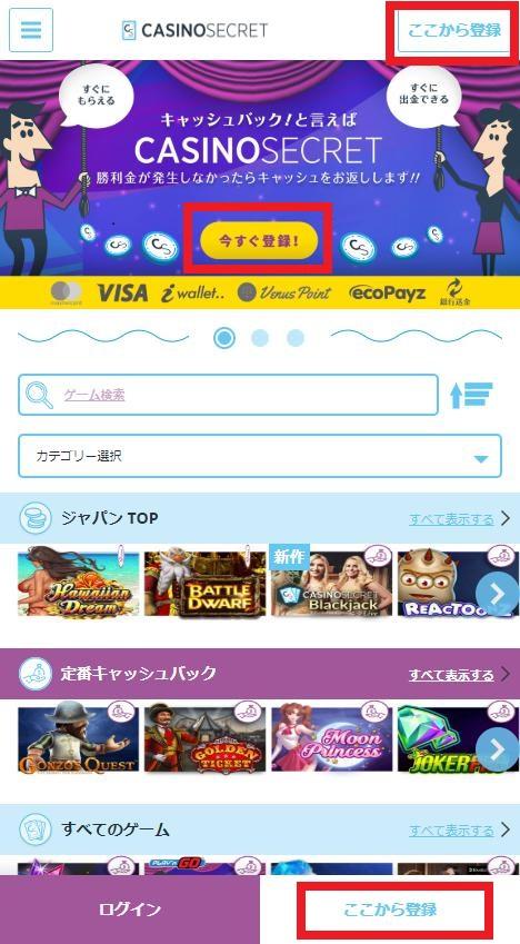 CASINO SECRET(カジノシークレット)で登録をスタート